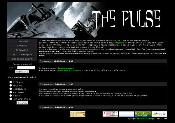 Создание сайта рок-группы 'The Pulse'