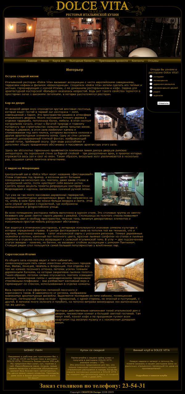 Создание сайта ресторана итальянской кухни - 'DOLCE VITA'