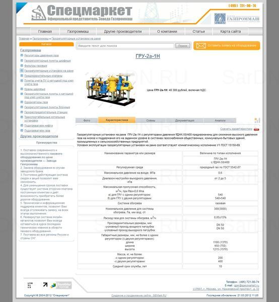 Создание сайта Спецмаркет - официальный представитель завода Газпроммаш