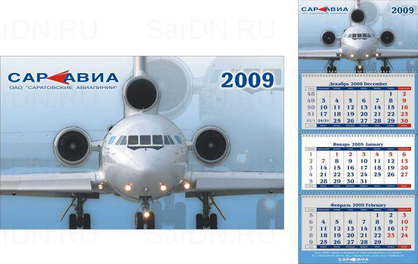 Ежеквартальный календарь и новогодняя открытка Саравиа 2009