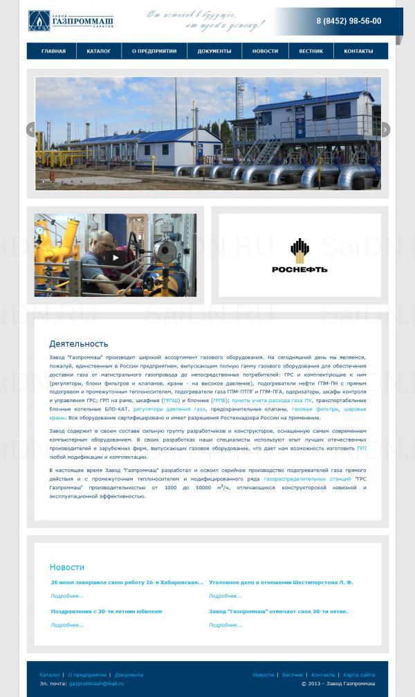 Создание сайта завода Газпроммаш